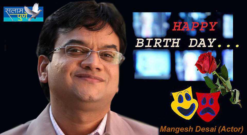 अभिनेता मंगेश देसाई ...
