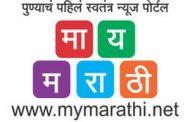 भारती विद्यापीठ 'आयएमईडी' च्या   'मेगा जॉब फेअर ' मध्ये ५० कंपन्यांचा सहभाग