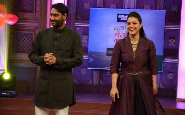 काजोल आणि अजय देवगण चला हवा येऊ द्या' च्या मंचावर
