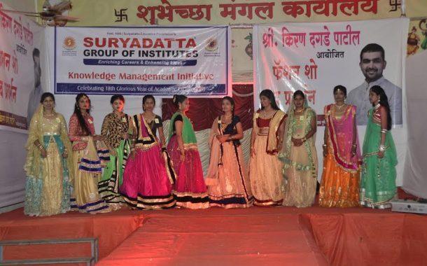 'सूर्यदत्ता'तर्फे पुण्यातील ३०० गरजू महिलांना फॅशन डिझाईनचे मोफत प्रशिक्षण