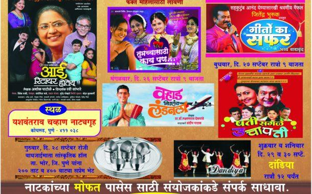 कोथरूड नवरात्र महोत्सवात सांस्कृतिक कार्यक्रमांची रेलचेल…. नाट्यमहोत्सवासह विविध समाजोपयोगी उपक्रम
