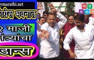 2 माजी मंत्र्यांचा भन्नाट डान्स (व्हिडीओ)