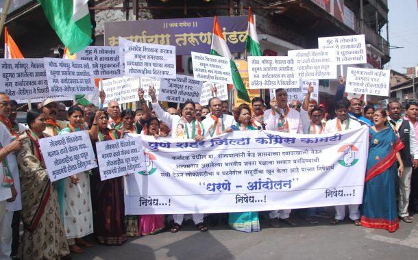 भारतीय जनता पक्षाने लोकशाहीला काळिमा फासला. – रमेश बागवे