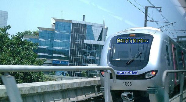 हिंजवडी- शिवाजीनगर  मेट्रो साठी ३५ हेक्टर जागा ताब्यात घेणार -२३ किलोमीटरच्या अंतरात २३ स्थानके …