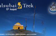 भारताच्या स्वातंत्रदिनादिनी महाराष्ट्राच्या सर्वोच्च शिखर-कळसुबाईवर सर्वात लांब तिरंगा फडकविणार