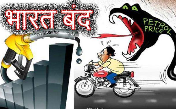 पेट्रोल, डिझेल  दरवाढीविरोधात काँग्रेसचा सोमवारी 'भारत बंद'
