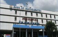 बँक ऑफ महाराष्ट्रतर्फे 635 कोटी रुपयांच्या थकीत कर्ज मालमत्तेची विक्री