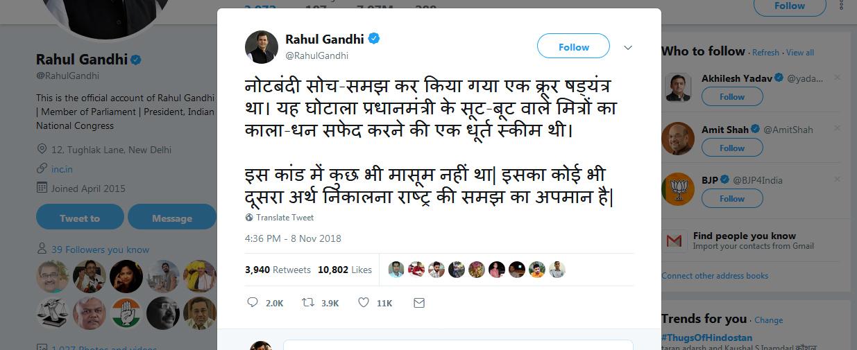 नोटाबंदी क्रूर षड्यंत्र-मित्रांचा काळा पैसा पांढरा करण्याची योजना : राहुल गांधी