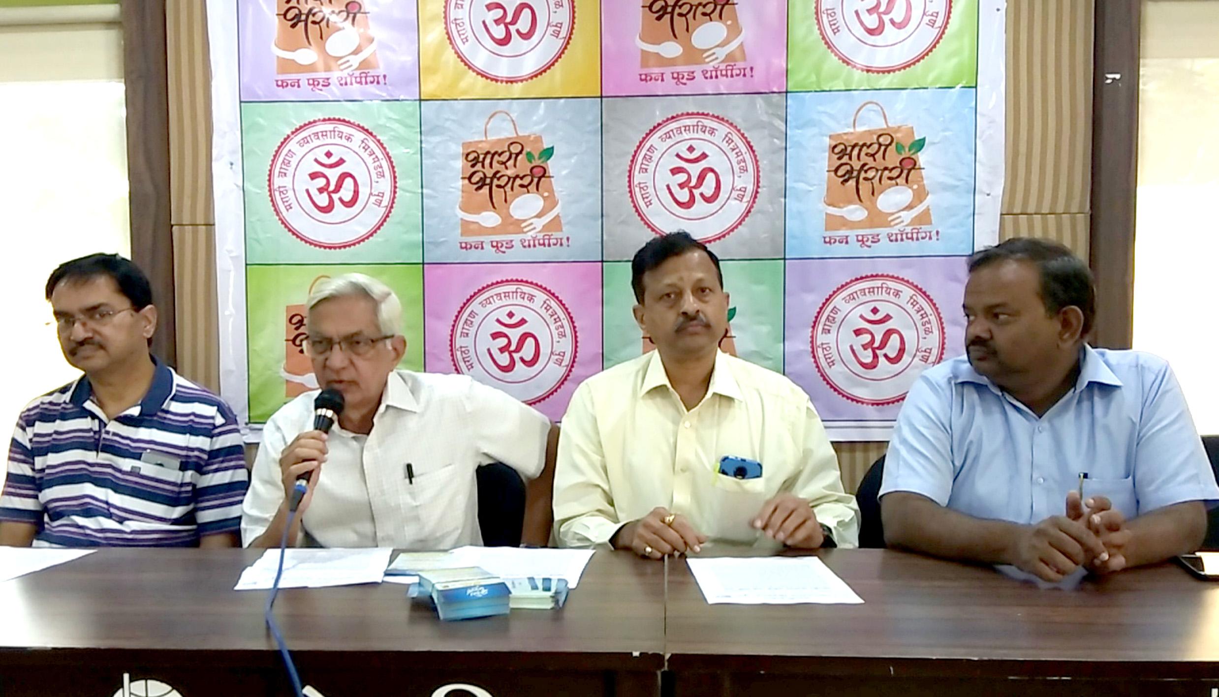 मराठी ब्राह्मण व्यावसायिक मित्रमंडळाच्या वतीने तीन दिवसीय फन-फूड महोत्सव