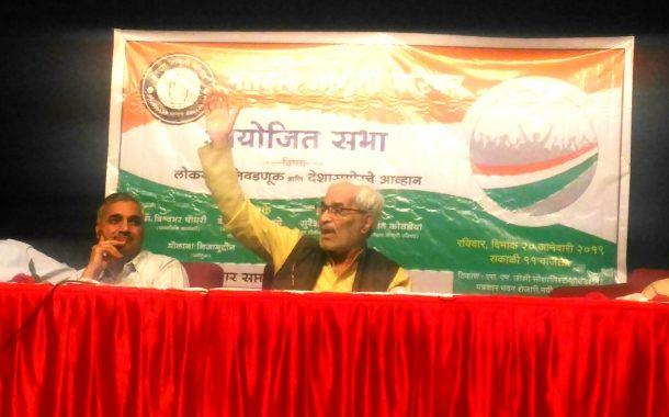हुकूमशाहीविरुद्धचा शेवटचा लढा यशस्वी करा : डॉ.कुमार सप्तर्षी