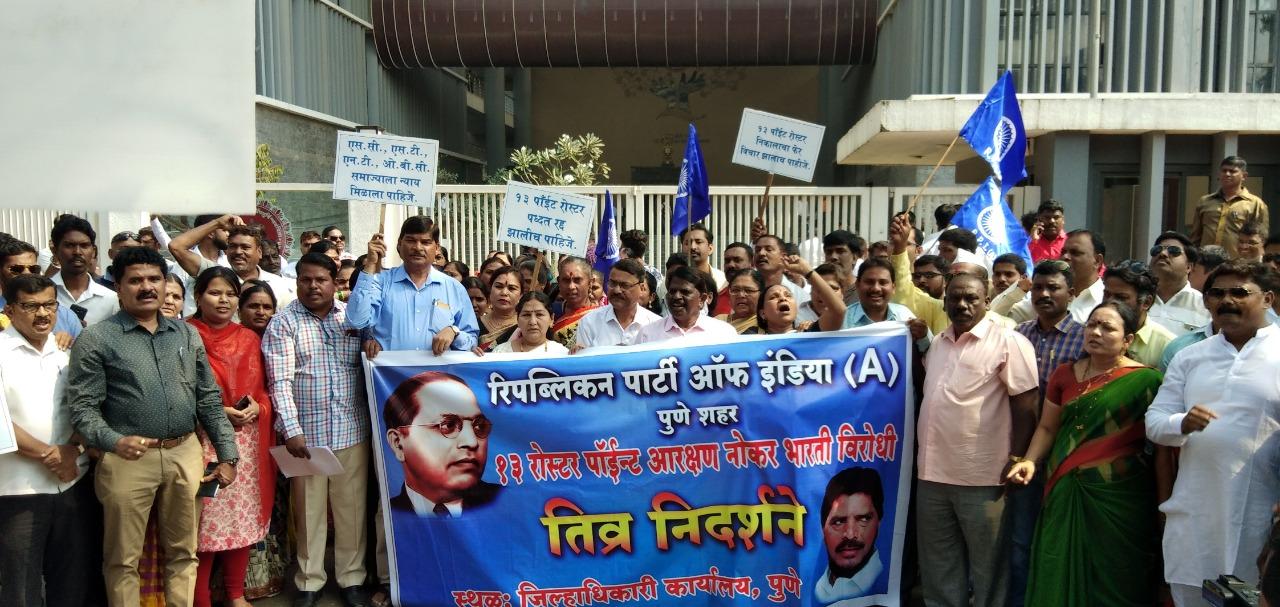 '१३ पॉईंट रोस्टर'प्रकरणी जिल्हाधिकारी कार्यालयासमोर रिपब्लिकन पार्टी ऑफ इंडियातर्फे तीव्र निदर्शने