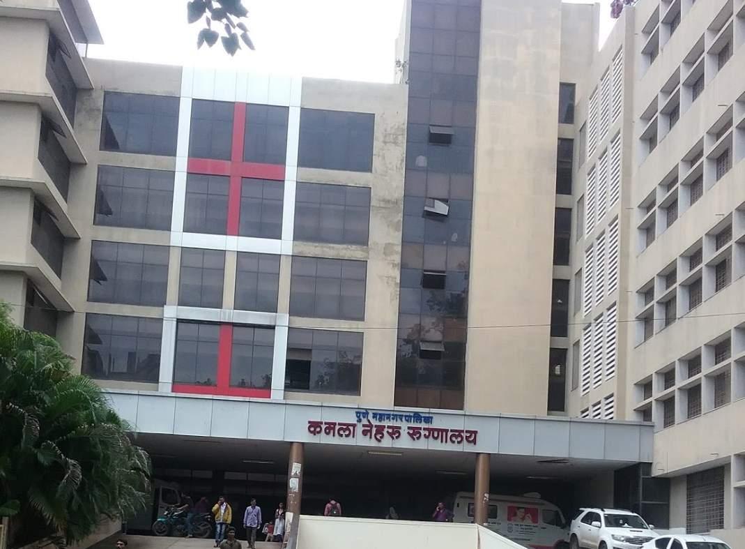 धक्कादायक, पुण्यात गरीब रुग्णांचे ' बुरे दिन' कमला नेहरू रुग्णालयातील ' डायलिसीस यंत्रणा 10 दिवसांपासून बंद