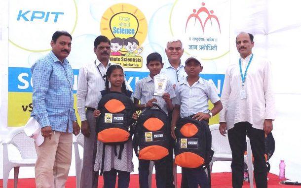 'केपीआयटी 'आणि 'ज्ञान प्रबोधिनी'आयोजित 'छोटे सायंटिस्टस्' स्पर्धेचा समारोप
