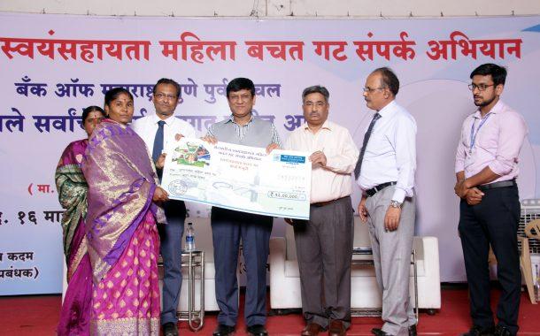 """बँक ऑफ महाराष्ट्र तर्फे स्वयंसहाय्यता आणि शेतकर्यांसाठी  """"शेतकरी संपर्क अभियानाचे"""" आयोजन"""