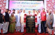 दानशूर माहेश्वरी समाजाने राष्ट्रविकासात योगदान द्यावे -रामेश्वरलाल काबरा