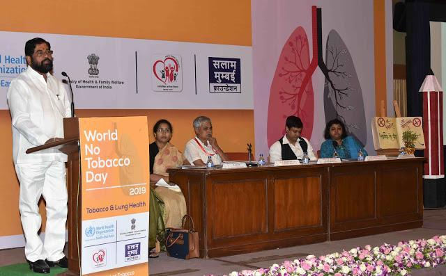 महाराष्ट्राला तंबाखूमुक्त करुया - 'जागतिक तंबाखू विरोधी दिन' राज्यस्तरीय सोहळ्यात आरोग्यमंत्र्यांचे आवाहन