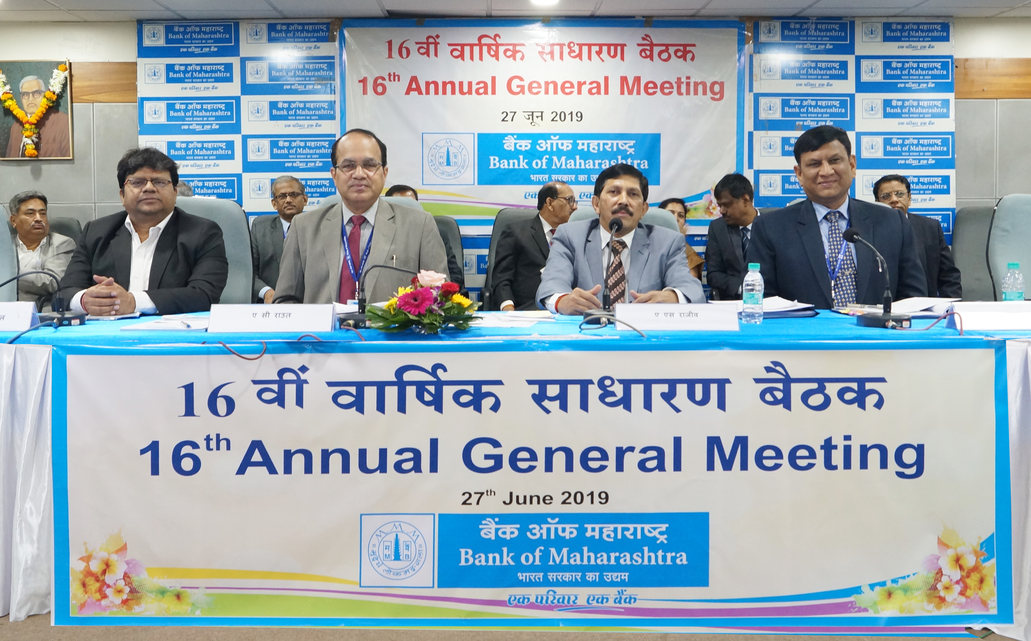 बँक ऑफ महाराष्ट्रच्या शेअरधारकांची 16वी वार्षिक सर्वसाधारण बैठक संपन्न