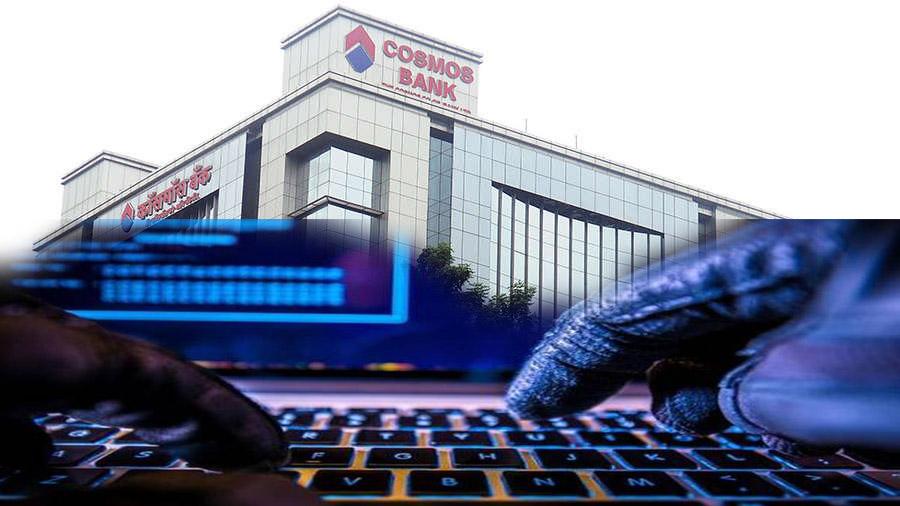 काॅसमाॅस बँकेतून चाेरीला गेले 94 काेटी; परत मिळाले फक्त 10 लाख