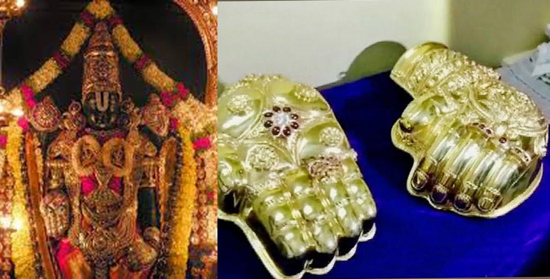 तिरुपती बालाजीला वाहिले, सहा किलो सोन्याचे 2.25 कोटी रुपये किमतीचे २ हात
