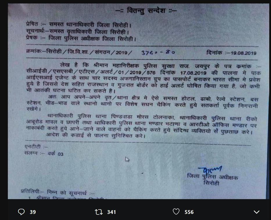 भारतात घुसले आयएसआय एजंट्ससह 4 पाकिस्तानी दहशतवादी, देशभर हायअलर्ट जारी