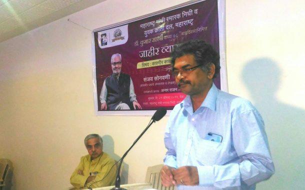 काश्मीर केवळ प्रेमानेच जिंकता येईल : संजय सोनवणी