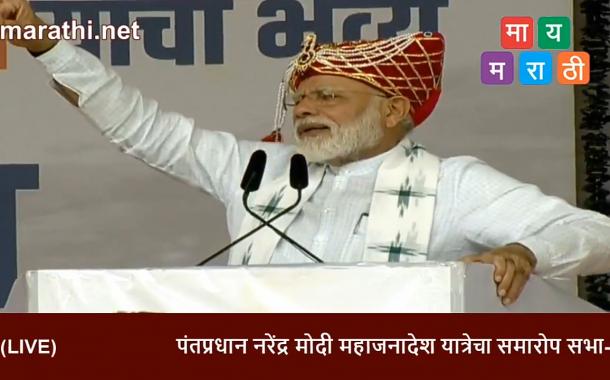 'शरद पवारांनी राष्ट्रहिताविरोधात वक्तव्य करणं दुर्दैवी'-पंतप्रधान नरेंद्र मोदी