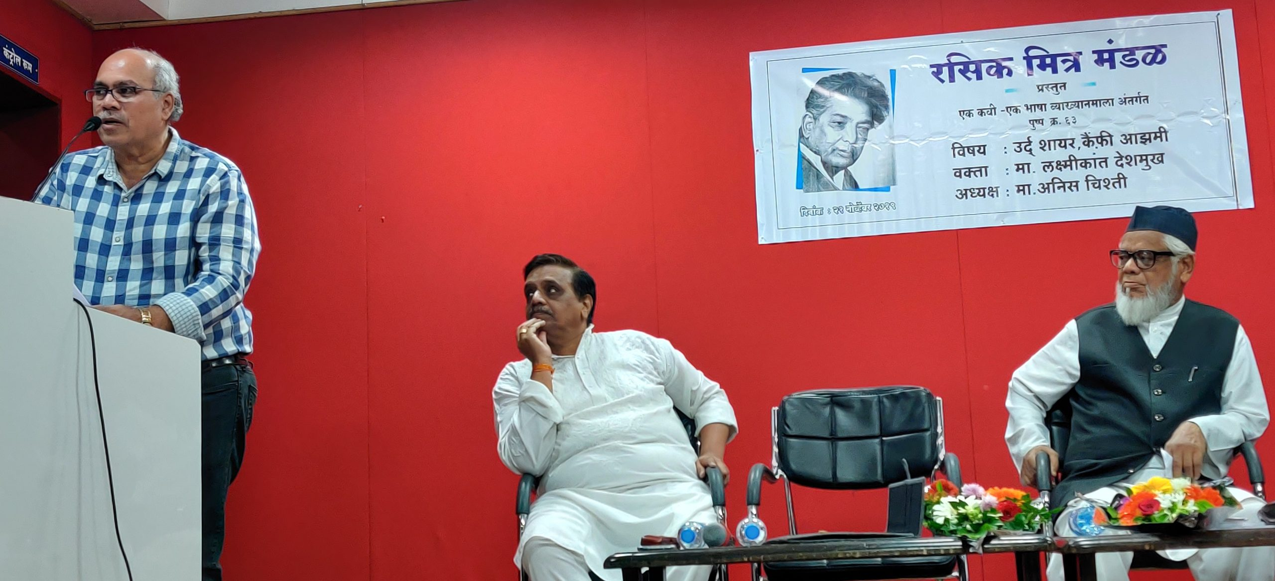 कैफी आझमी हे कौमी एकतेचे प्रतिक: डॉ. लक्ष्मीकांत देशमुख