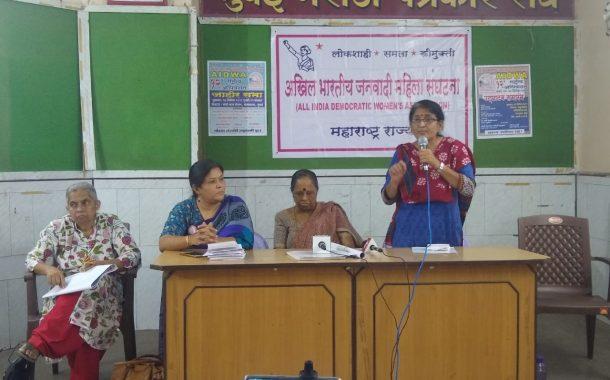 संविधानाच्या रक्षणासाठी, महिलांच्या अधिकारांच्या रक्षणासाठी सर्व येऊया एकत्र, लढुया एकत्र, पुढे जाऊया एकत्र – अखिल भारतीय जनवादी महिला संघटना
