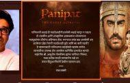 राज ठाकरे म्हणतात, 'फक्त प्रत्येक मराठी माणसानेच नव्हे तर तमाम हिंदुस्थानीयांनी पहायला हवा पानिपत'
