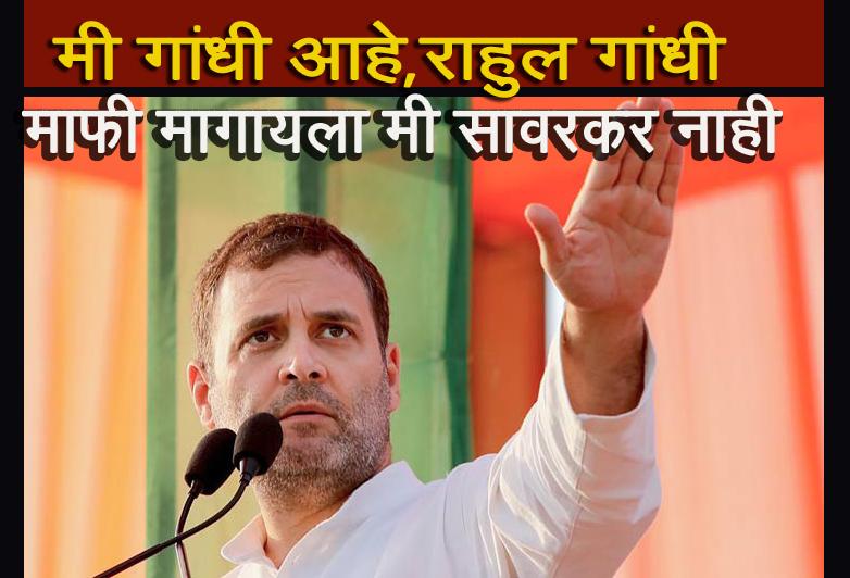 मी गांधी आहे,गांधी ..माफी मागायला मी काही सावरकर नाही- राहुल चा मोदी -शहांना तडाखा