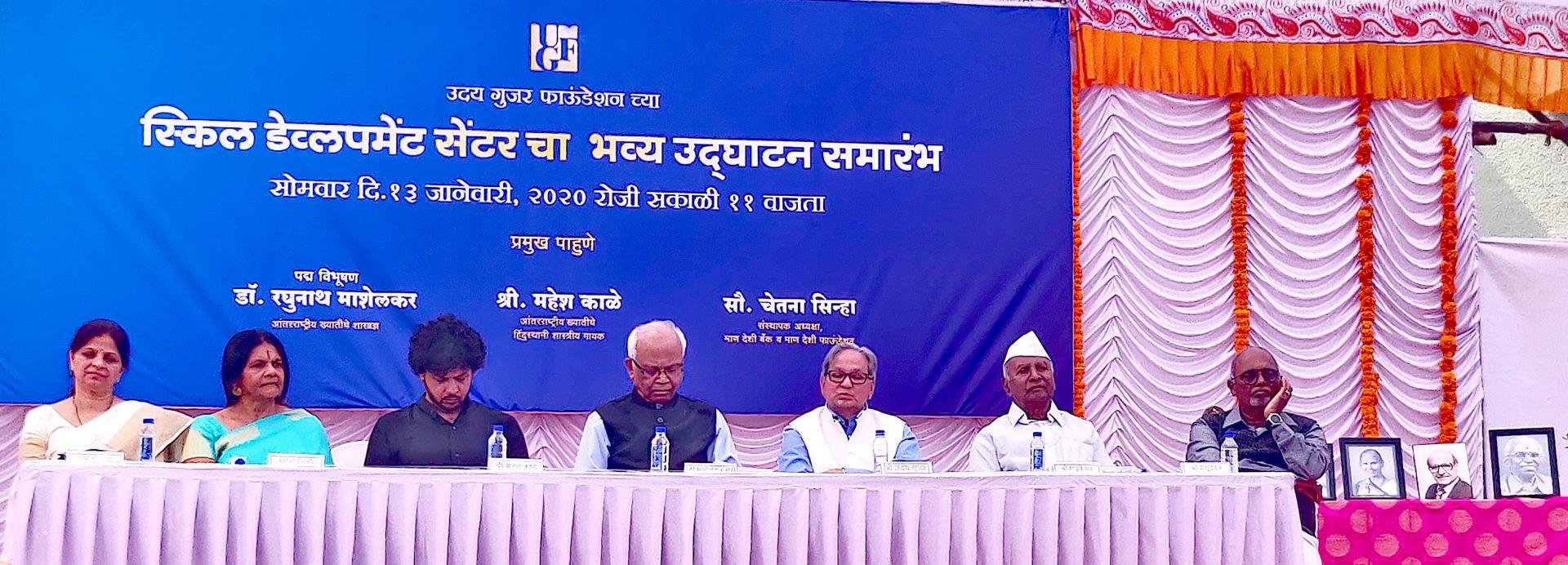 'उदय गुजर फाउंडेशन'च्या कौशल्य विकास केंद्राचे डॉ. रघुनाथ माशेलकर यांच्या हस्ते उद्घाटन
