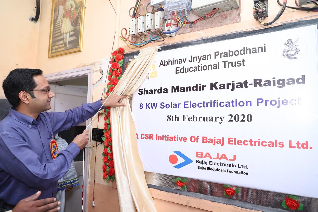 बजाज इलेक्ट्रिकल्स फाऊंडेशनच्या 'क्लीन इंडिया' उपक्रमांतर्गत कर्जतमध्ये सौर प्रकल्पांची उभारणी