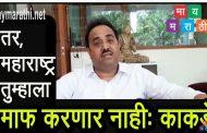 ..अन्यथा महाराष्ट्र माफ करणार नाही:माजी खासदार संजय काकडे यांचे  रोखठोक आवाहन (व्हिडीओ)