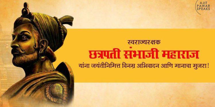 छत्रपती संभाजी महाराजांचं शौर्य, विद्वत्ता संघर्षाचा इतिहास महाराष्ट्राला प्रेरणा देत राहील – उपमुख्यमंत्री अजित पवार