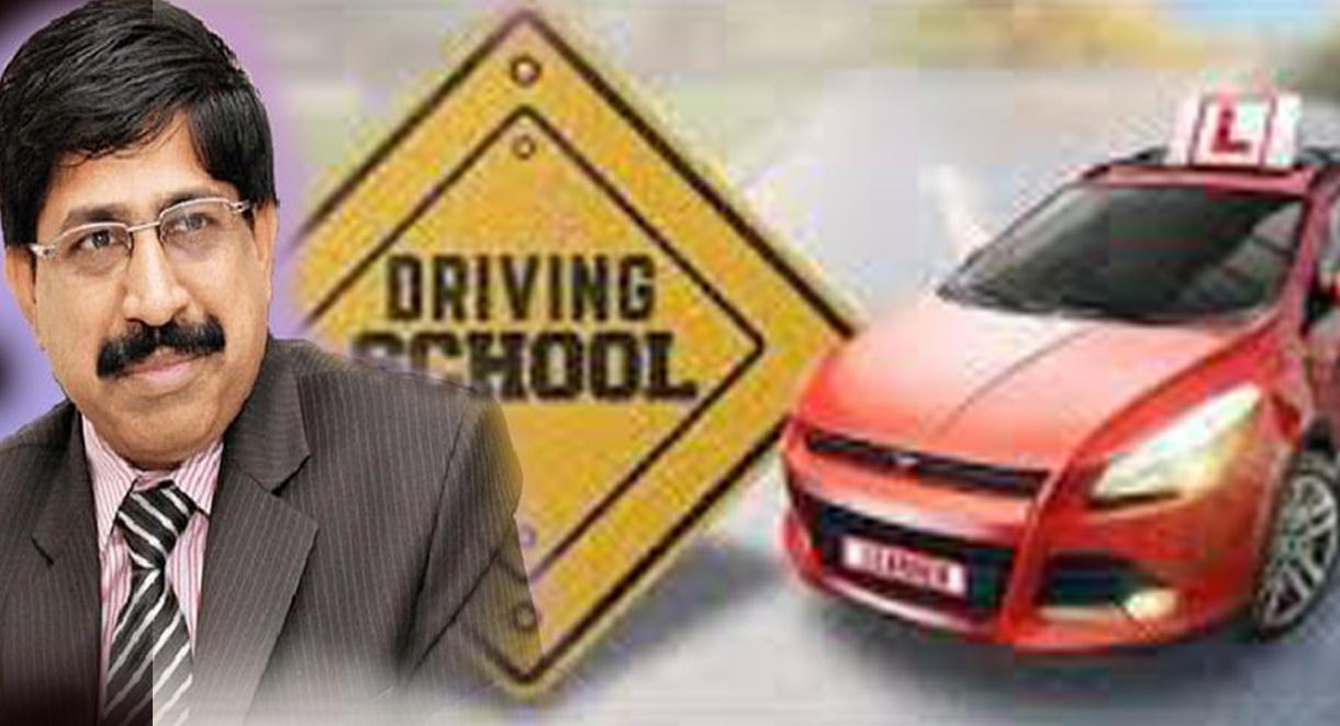आता तरी मोटर ड्रायव्हिंग स्कूल सुरु करा हो ... असोसिएशनची मागणी