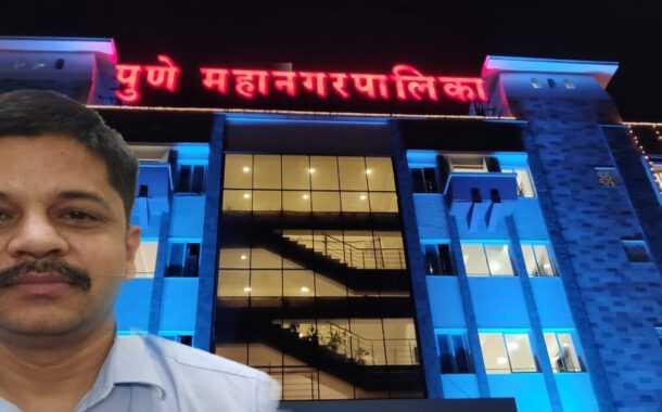 पुणे महापालिकेच्या आरोग्य प्रमुखपदी डॉ. आशिष भारती यांची नियुक्ती