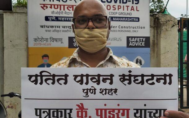 जम्बो कोव्हीड सेंटरच्या व्यवस्थेच्या विरोधात पिपीएसचे आंदोलन