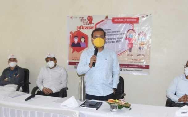 कोरोनावर प्रभावीपणे नियंत्रण मिळविण्यासाठी 'माझे कुटुंब माझी जबाबदारी' मोहिम महत्त्वपूर्ण – आरोग्यमंत्री राजेश टोपे