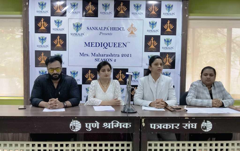 महिलादिनाचे औचित्य साधून 'संकल्प' प्रस्तुत मेडिको ''मेडिक्वीन मिसेस महाराष्ट्र'चे आयोजन