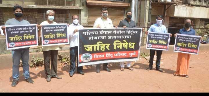 पश्चिम बंगालमध्ये हिंदूंवर होणा-या अत्याचाराचा  विश्व हिंदू परिषदेच्यावतीने निषेध व्यक्त
