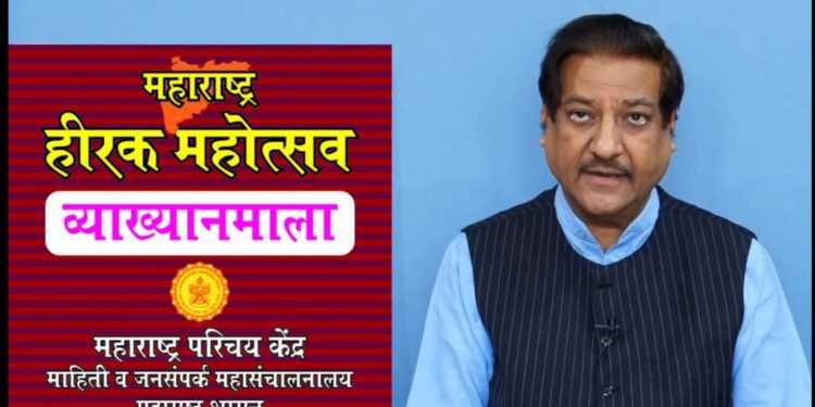 महाराष्ट्र अनेक बाबतीत देशात अव्वल पण अद्याप आव्हाने संपलेली नाहीत – माजी मुख्यमंत्री पृथ्वीराज चव्हाण