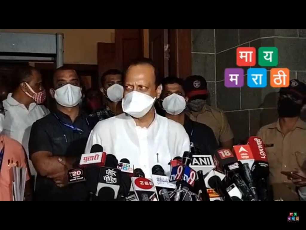 नारायण राणेंना खडे बोल -चंद्रकांत पाटलांना चिमटा आणि पत्रकारांना टोमणे -उपमुख्यमंत्री  पवार यांची पत्रकार परिषद (व्हिडीओ)