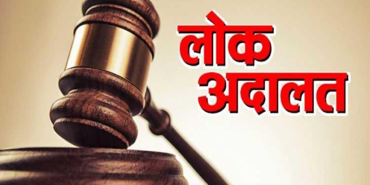 मुंबईतील सर्व न्यायालयात १ ऑगस्ट रोजी लोक अदालत; ई-लोक अदालतीचीही सुविधा