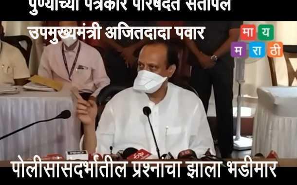 पुण्याच्या पत्रकारपरिषदेत संतापले उपमुख्यमंत्री अजित पवार (संपूर्ण अनकट पत्रकार परिषद पहा व्हिडीओ)