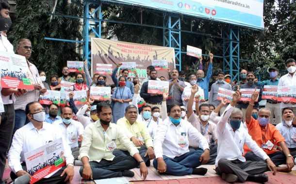 बँक ऑफ महाराष्ट्रच्या कर्मचाऱ्यांचे धरणे आंदोलन